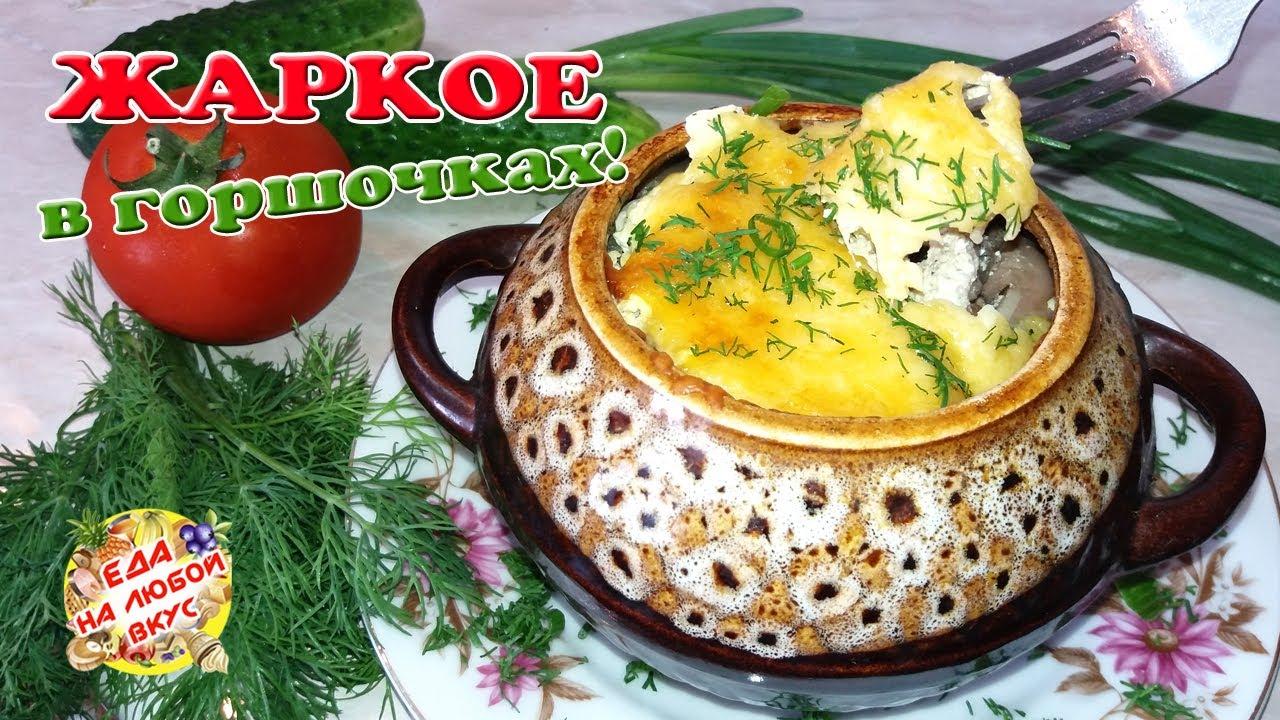 рецепт азу с картошкой в духовке