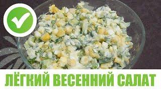 ЛЁГКИЙ ВЕСЕННИЙ САЛАТ из огурцов, яиц, кукурузы, зелени - со сметаной. Хороший и простой рецептх