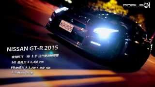 【Mobile01小惡魔動力研究室】再造戰神本格 NISSAN GT-R 2015