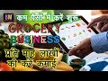latest business ideas online grocery store | Business Mantra