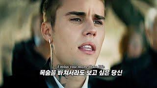 Download 먼저 세상을 떠난 당신에게, Justin Bieber - Ghost [가사/해석/lyrics]