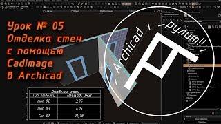 Archicad. Урок № 05 Отделка стен с помощью Cadimage в Archicad