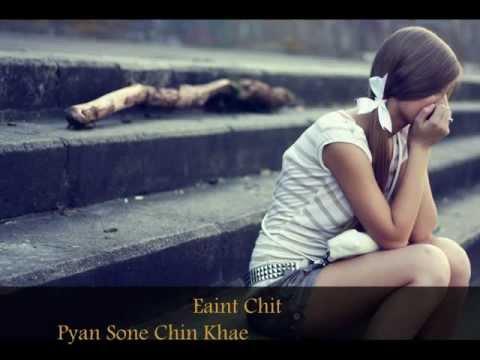 Eaint Chit -  ျပန္ဆံုခ်င္ခဲ့တာပဲ သိတာပါ
