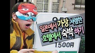 [일본여행] 일본에서 가장 저렴한 호텔에서 숙박해보기(…