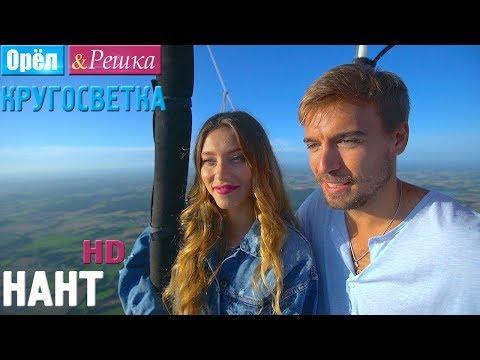 Орёл и Решка. Кругосветка - Нант. Франция (1080p HD)