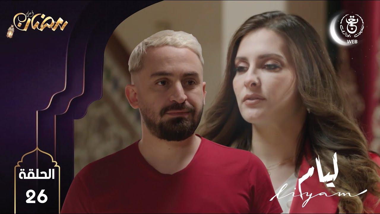 Download Liyam EP26 HD   مسلسل ليــام الحلقة 26
