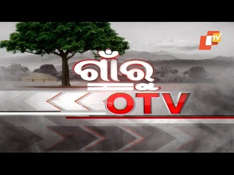 Gaon Ru OTV 25 Sep  2018 Odisha TV