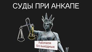 Право или как работают суды при анкапе