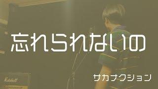 【フル歌詞】忘れられないの - サカナクション covered by あべお