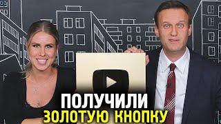ЗОЛОТАЯ КНОПКА YOUTUBE Распаковка Алексей Навальный 2019