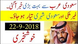 Saudi Arabia Live News Today Urdu Hindi   Very Important Announcements For All   Sahil Tricks