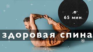 Йога онлайн Радужная гимнастика Открытый урок Здоровая спина