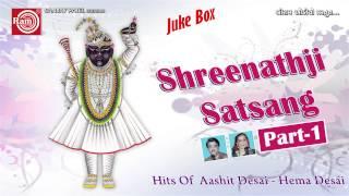 He Kana He Shyam ||Shrinathji Satsang-1 ||Hema Desai