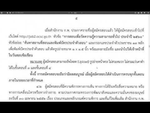 ก.พ. ภาค ก. เปิดรับสมัครสอบ  1 มี.ค. -21 มี.ค. 2560