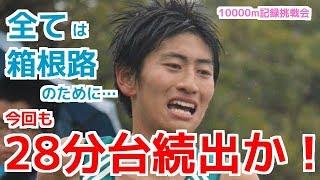 今年も28分台続出か!?慶応大・日吉の夜がZAWAつくぜ!!【10000m記録挑戦会】 thumbnail