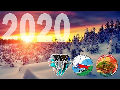 Новый год 2020, поздравление, видео открытка, клуб интеллектуального туризма