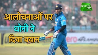 Everybody has views in life - MS Dhoni | Sports Tak