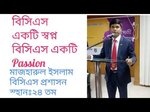 মাজহারুল ইসলাম, BCS  motivational speech,বাংলা মোটিভেশনাল ভিডিও।