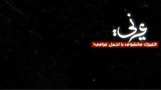 شِعر مع دحيه تصميم شاشة سوداء حزين//الحب دبلت كبد والله يلعنه//²⁰²⁰جديد💔🤕