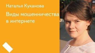 001. Виды мошенничества в интернете - Наталья Куканова
