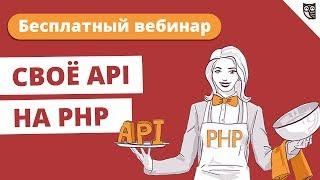 """Вебинар """"Своё API на PHP"""""""