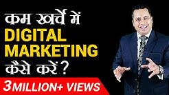 कम खर्चे में Digital Marketing कैसे करें ? | Dr Vivek Bindra