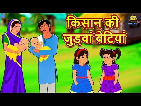 किसान की जुड़वां बेटियां - Hindi Kahaniya for Kids | Stories for Kids | Moral Stories | Koo Koo TV thumbnail