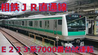 【相鉄JR直通試運転】品川駅にE233系7000番台が出現!試運転見に行きました。(品川・新川崎)