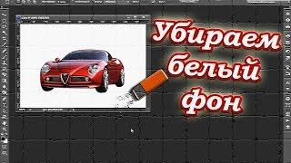 Как быстро убрать белый фон в фотошопе (PhotoShop)