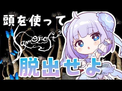 【samorost2】誘拐された子犬をたすける!【新人Vtuber】