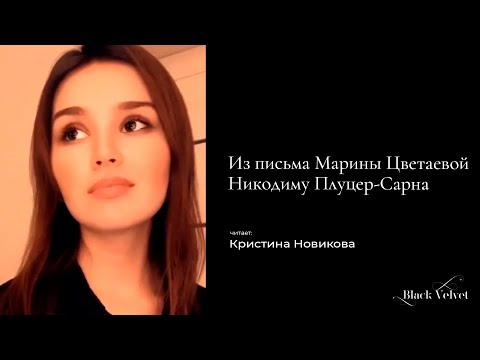 Из письма Марины Цветаевой Никодиму Плуцер-Сарна