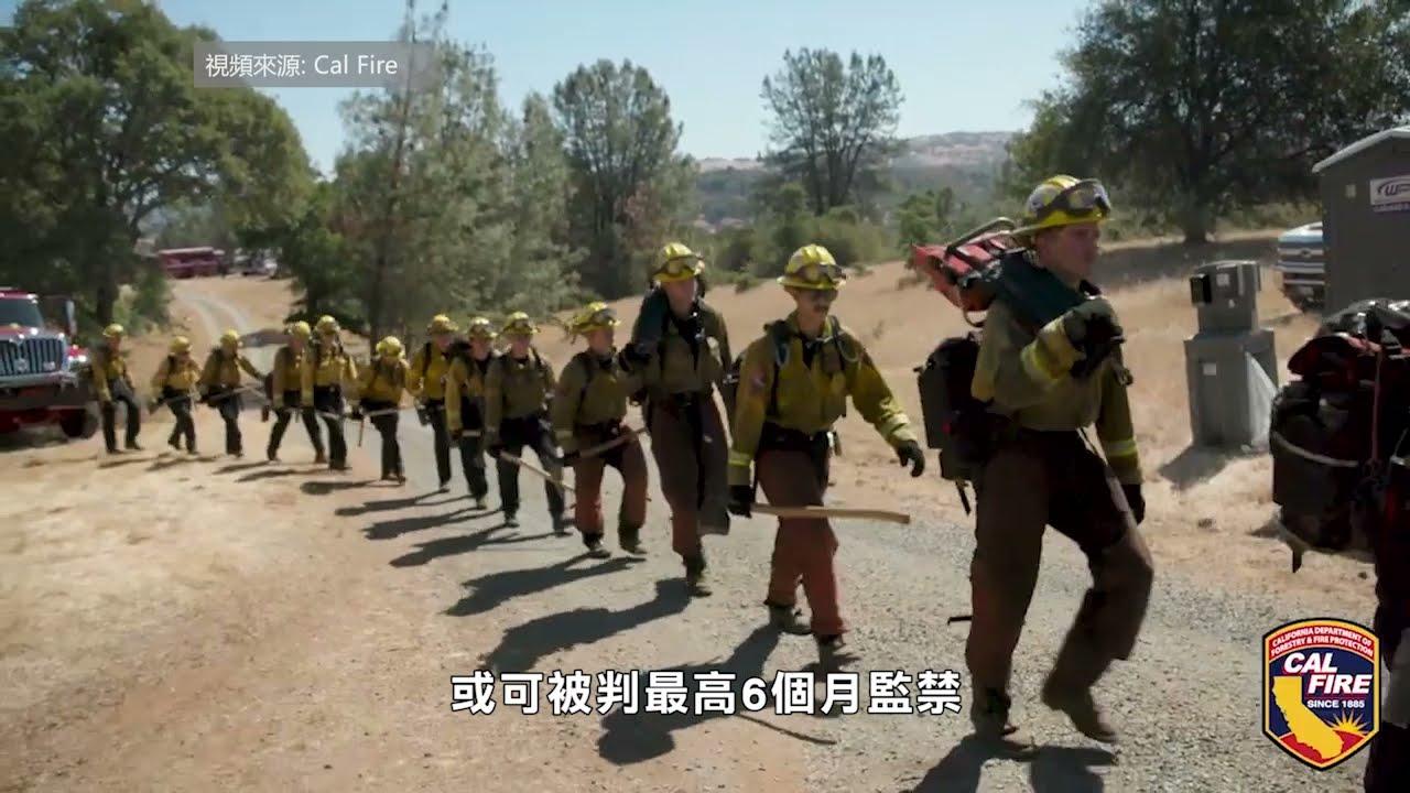 北加州: 山火影響 關閉九個國家森林