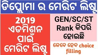 How to check for diploma admission result 2019 videos