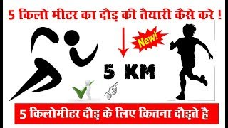 5 km running tips in hindi !! how to complete 5 km running 24 minut ! 5K run Tips for Beginners