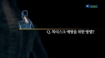 목디스크는 수술하면 안된다? 인공디스크 치환술로 치료하자!