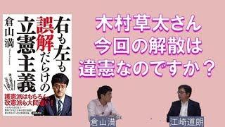 特別番組「木村草太さん、今回の解散は違憲なのですか?~右も左も間違いだらけの立憲主義」江崎道朗 倉山満【チャンネルくらら・10月10日配信】