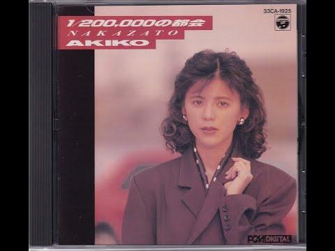 Akiko Nakazato - 1/200 000の都会 (1987) [Full Album]