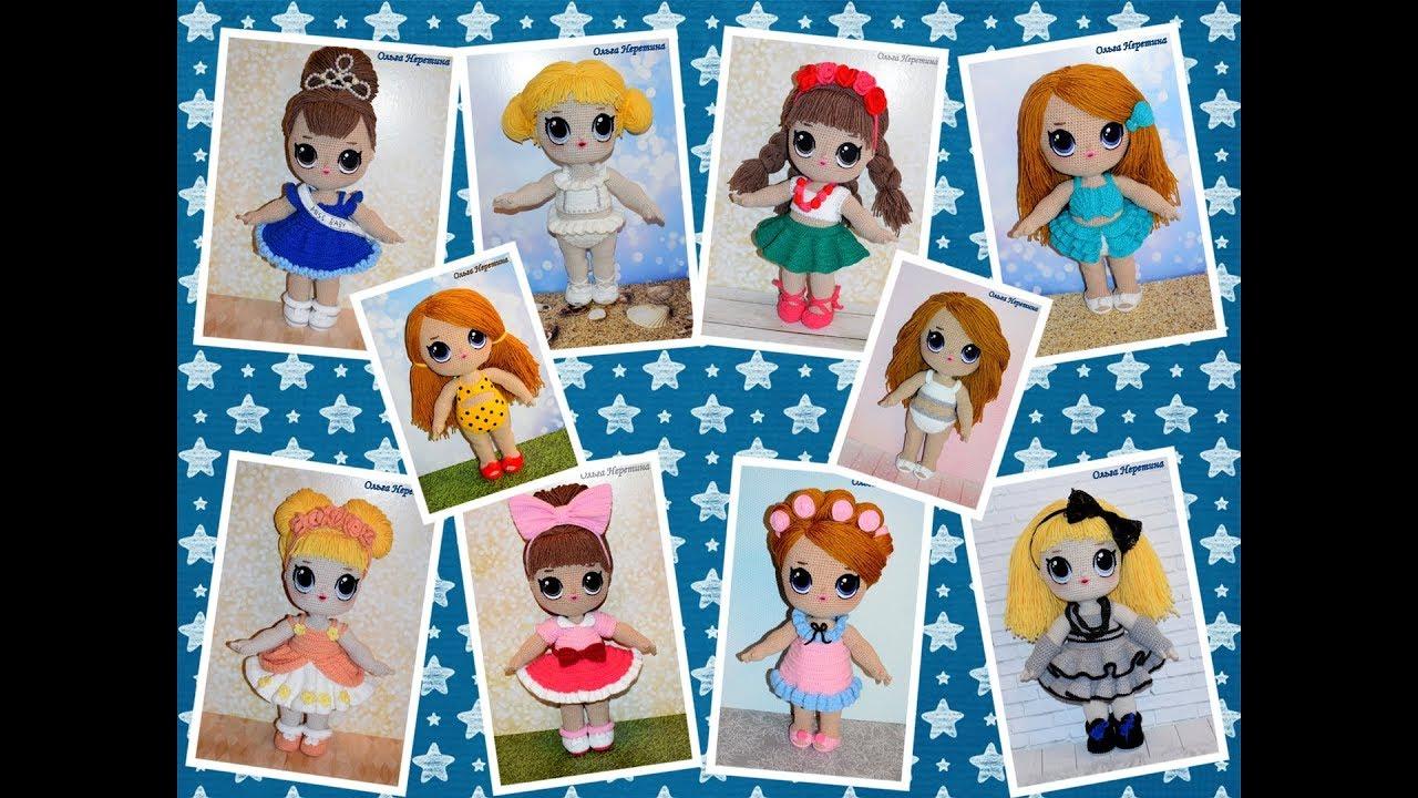 Кукла Лол с нарядами (обзор куклы и нарядов). - YouTube