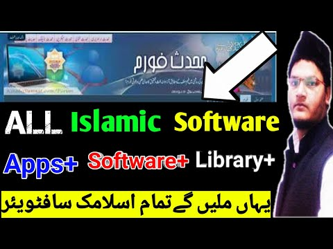 How to Download All Islamic Software | for Pc & Laptop