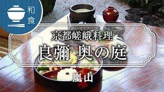京都嵯峨料理 良彌  奥の庭 / Yoshiya Okunoniwa / 京都いいとこ動画