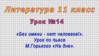 Литература 11 класс (Урок№14 - «Без имени - нет человека!». Урок по пьесе М.Горького «На дне».)