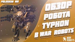 Обзор робота TYPHON 12 LVL в War Robots! HAWK больше не нужен?!