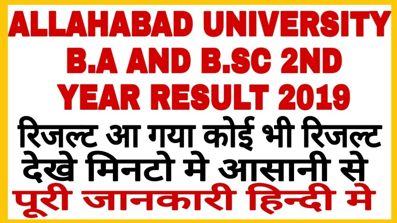 ALLAHABAD UNIVERSITY B A 2ND YEAR RESULT 2019 | ALLAHABAD UNIVERSITY B SC  2ND YEAR RESULT 2019