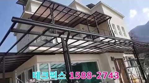 데크지붕 발명 특허 비가림 차양 복층판 렉산 폴리카보네이트 데크지붕,테라스 지붕 캐노피 만들기 데크피스 DIY시공,  대구 캐노픽스 그늘막
