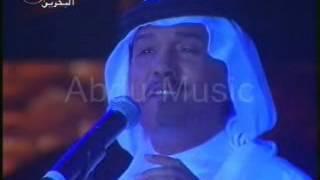 جرح الموده HD محمد عبده حفلة البحرين 2002