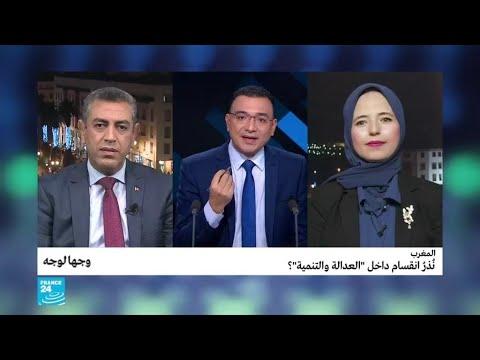 الـمغرب: نُذرُ انقسام داخل -العدالة والتنمية-؟  - نشر قبل 4 ساعة