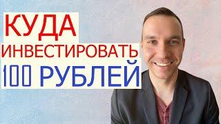 Куда инвестировать 100 рублей в 2020 году Как начать инвестировать
