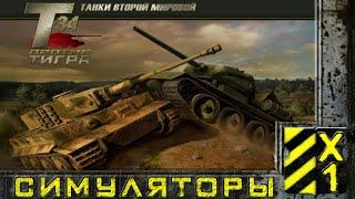 Танки Второй мировой: Т-34 против Тигра - обзор с кнопочками :)