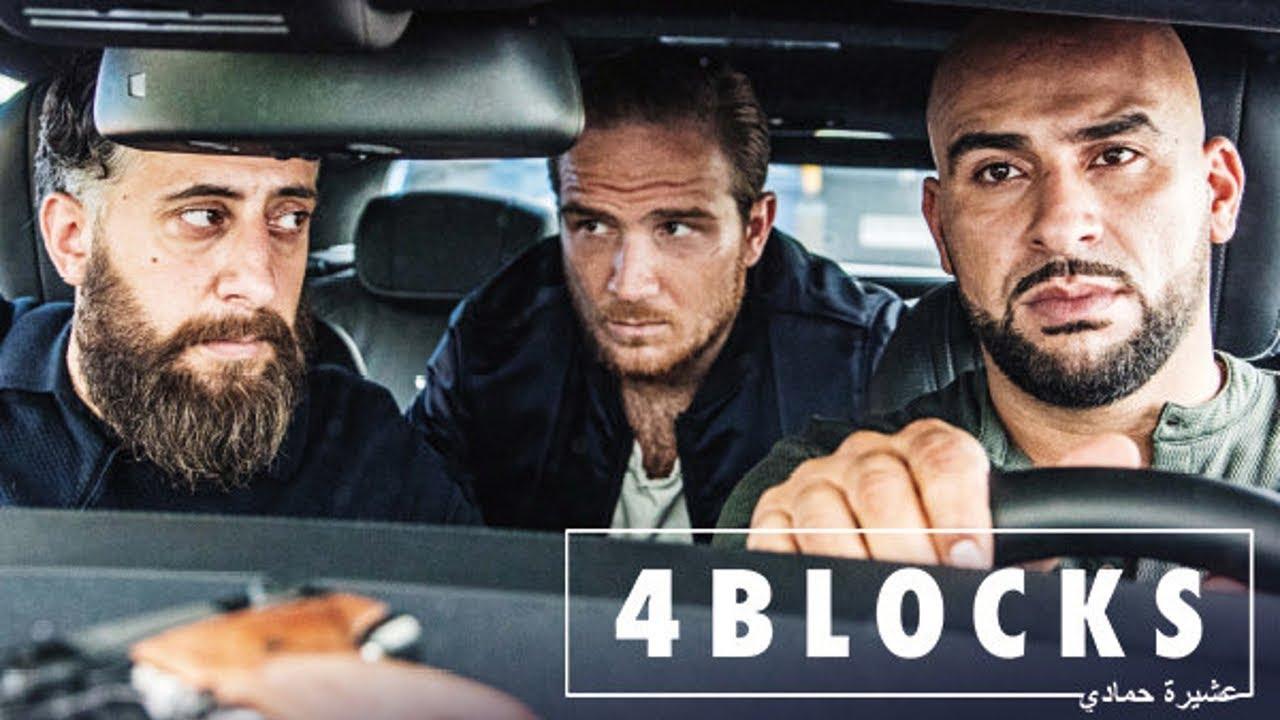 4 Blocks Trailer Youtube