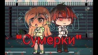 Сумерки {4 серия} (Ч. О) (сериал закрыт!)